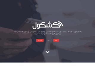 kashkoal.com screenshot