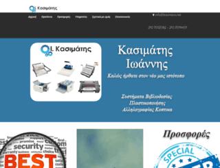 kasimatis.net screenshot