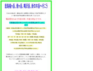 kasimayari.jp screenshot