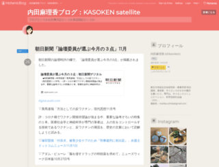 kasoken.hatenablog.jp screenshot