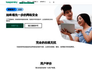 kaspersky.com.cn screenshot