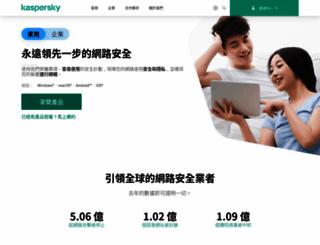kaspersky.com.tw screenshot