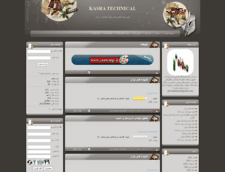 kasratechnical.rozblog.com screenshot