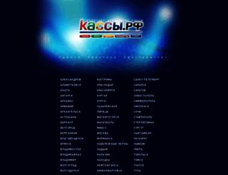 kassy.ru screenshot