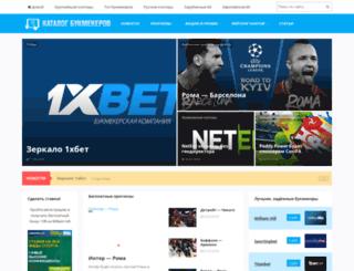 katalogbukmekerov.com screenshot