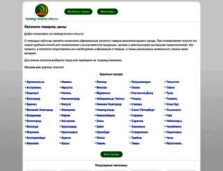 katalogi-tovarov-ceny.ru screenshot