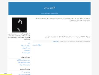 katayoonriahi.blogfa.com screenshot
