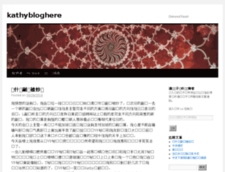 kathybloghere.wordpress.com screenshot