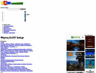 kati.gr screenshot