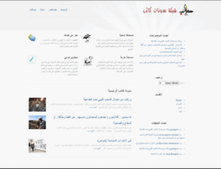 katib.org screenshot