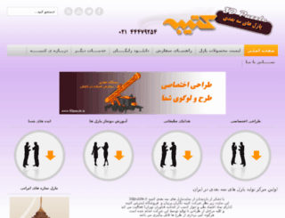 katibeshop.com screenshot