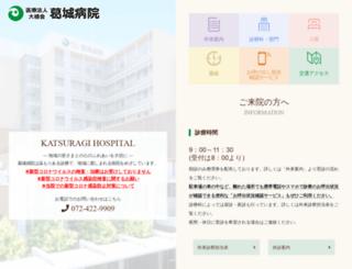 katsuragi-hosp.or.jp screenshot