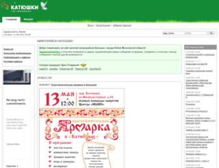 katushki.com screenshot