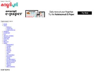 kaumudiplus.com screenshot