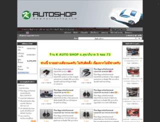 kautoshop.tarad.com screenshot