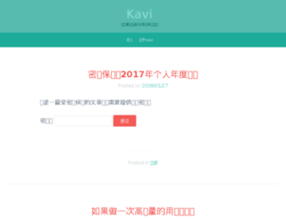 kavi.wang screenshot