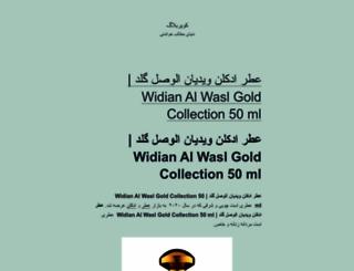 kavirblog.com screenshot