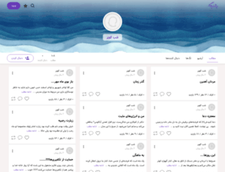 kavirdarkavir.persianblog.ir screenshot