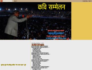 kavisurendradube.blogspot.in screenshot