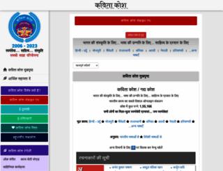 kavitakosh.org screenshot