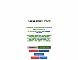 kavkaz-uzel.ru screenshot