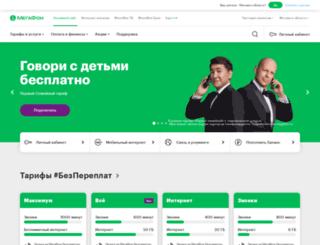 kavkaz.megafon.ru screenshot