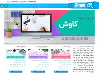 kavoshfarda.com screenshot