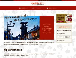kawagoesansaku.com screenshot