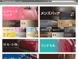 kawanobag.com screenshot
