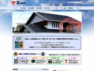 kawara.gr.jp screenshot