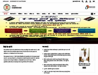 kawardha.gov.in screenshot