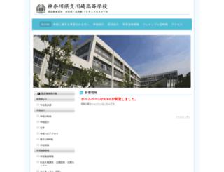 kawasaki-h.pen-kanagawa.ed.jp screenshot