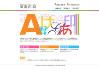 kawashin-insatsu.jp screenshot