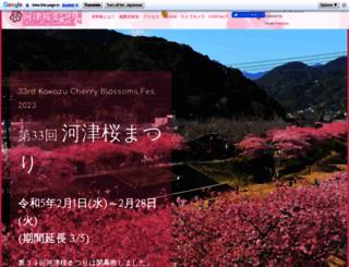 kawazuzakura.net screenshot