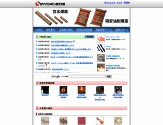 kayakujapan.co.jp screenshot