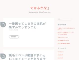 kazahanablog.net screenshot
