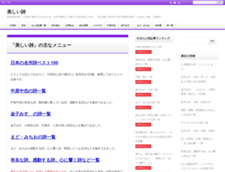 kazahanamirai.com screenshot