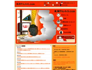 kazamayanwari.com screenshot