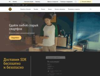 kazan.beeline.ru screenshot