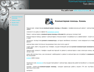 kazancom.ru screenshot