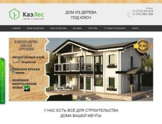 kazles.kz screenshot