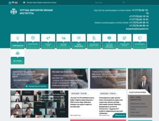 kazpatent.org screenshot