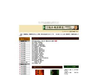 kazusanosukede.gozaru.jp screenshot