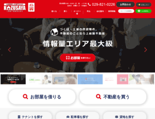 kazusaya.co.jp screenshot