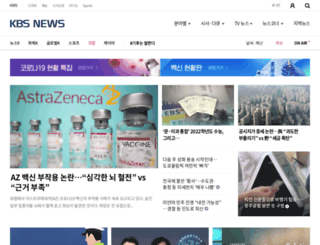 kbsnews.com screenshot