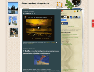 kdouroukas.blogspot.com screenshot
