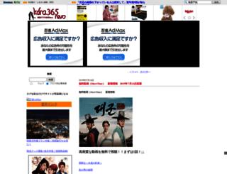 kdra365.seesaa.net screenshot