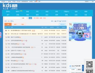 kds.pchome.net screenshot