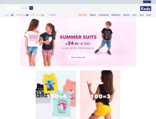 keds.co.il screenshot