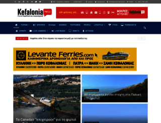 kefaloniapress.gr screenshot